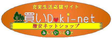 ゲキヤス通販買いDoki-net(送料無料)